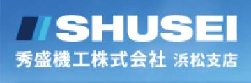 秀盛機工株式会社浜松支店